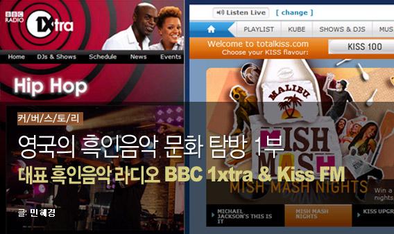 영국의 흑인음악 문화 탐방 1부 - 대표 흑인음악 라디오