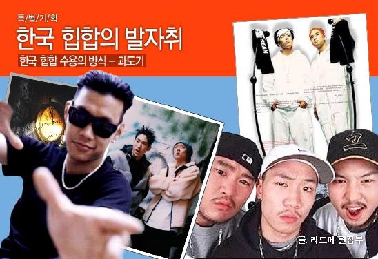 [특별기획] 한국 힙합의 발자취 4부