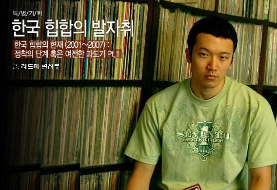 [특별기획] 한국 힙합의 발자취 5부