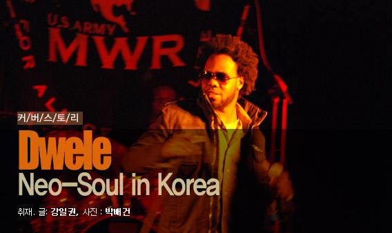 Dwele 공연 후기: Neo-Soul in Korea