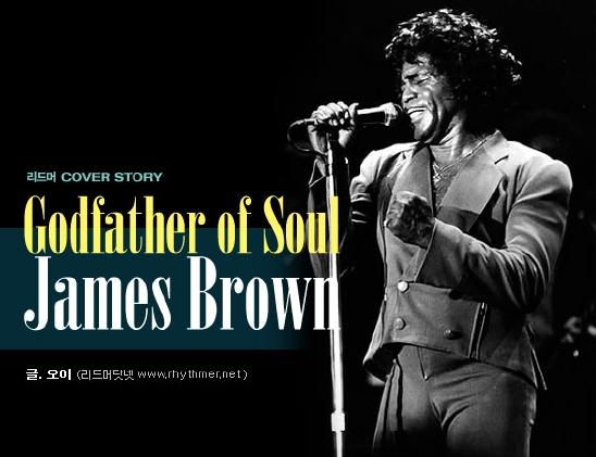 [특집기사] R.I.P God Father Of Soul, James Brown