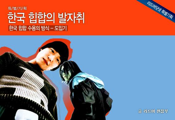 [특별기획] 한국 힙합의 발자취 3부