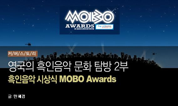 영국의 흑인음악 문화 탐방 2부 - 흑인음악 시상식 MOBO Awards