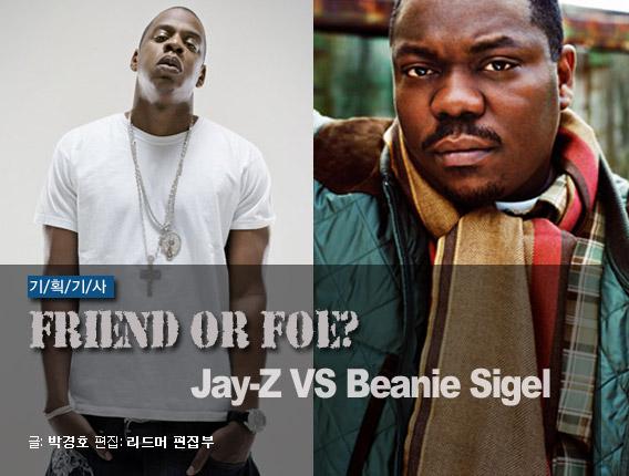Friend Or Foe? - Jay-Z VS Beanie Sigel