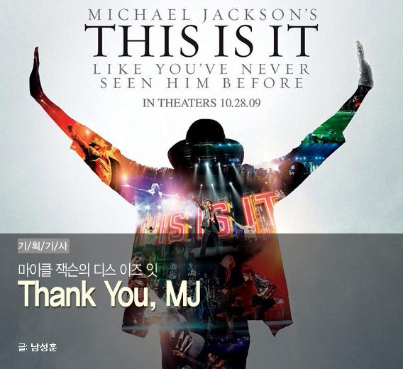 마이클 잭슨의 디스 이즈 잇 - Thank You, MJ