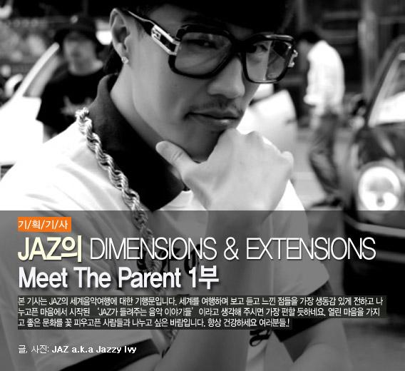 JAZ의 DIMENSIONS & EXTENSIONS: Meet The Parent 1부