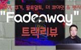 [트랙 리뷰] 재키와이, 쿠기, 팔로알토, 더 콰이엇 & 뱃사공 - Fadeaway