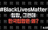 [리드머 뷰] #BlackLivesMatter 힙합, 그런데 한국힙합은 왜...?