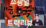 [트랙리뷰] 조광일 - 한국