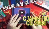[CD를까보자] 씨잼 - 킁 + 한대음 수상 썰