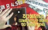 [CD를까보자]  추다혜차지스 - 오늘밤 당산나무 아래서