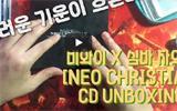 [CD를까보자] 비와이 X 심바 자와디 - NEO CHRISTIAN
