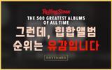 롤링 스톤 '최고의 앨범 500', 힙합 앨범 순위 다시 매기기